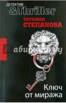 Ключ от миража - Татьяна Степанова