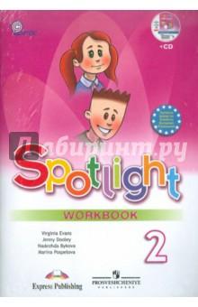 учебник spotlight 2 класс скачать