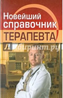 Новейший справочник терапевта - Евгений Николаев