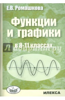 Функции и графики в 8-11 классах - Елена Ромашкова