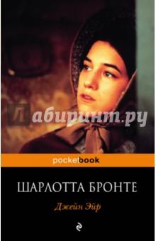 Купить Шарлотта Бронте: Джейн Эйр ISBN: 978-5-699-47900-9