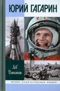 Лев Данилкин - Юрий Гагарин обложка книги