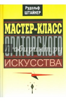 Мастер-класс ораторского искусства - Рудольф Штайнер