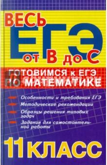 Готовимся к ЕГЭ по математике: 11-й класс - Альбина Манова