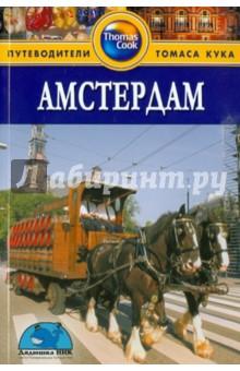 Амстердам. Путеводитель - Кристофер Кэтлинг