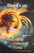 Иви Солпе - Тайны космической ночи обложка книги
