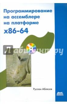 Программирование на ассемблере на платформе x86-64 (+CD) - Руслан Аблязов