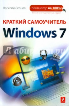 Краткий самоучитель Windows 7 - Василий Леонов