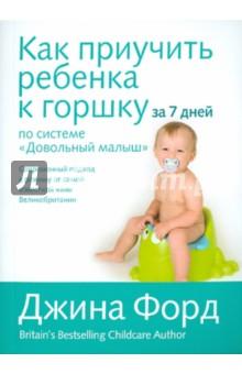 Как приучить ребенка к горшку за 7 дней по системе Довольный малыш - Джина Форд