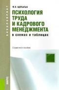 Юрий Щербатых - Психология труда и кадрового менеджмента в схемах и таблицах обложка книги