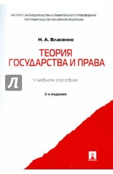 Теория государства и права. Учебное пособие - Николай Власенко