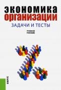 Вера Самарина - Экономика организации. Задачи и тесты. Учебное пособие обложка книги
