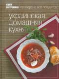 Алеся Иванова: Украинская домашняя кухня