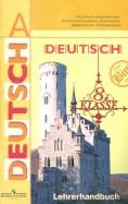 Бим, Жарова, Садомова: Немецкий язык. 8 класс. Книга для учителя. Пособие для общеобразовательных учреждений