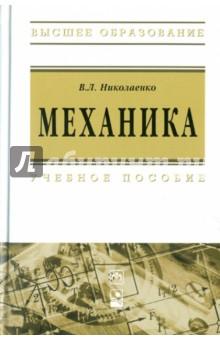 Купить Механика ISBN: 978-5-16-004865-9