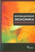 Кокурин, Волков, Сафиуллина, Назин - Инновационная экономика. Управленческий и маркетинговый аспекты обложка книги