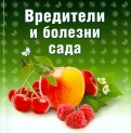 Лукьянова, Кудрявец, Игошина: Вредители и болезни сада