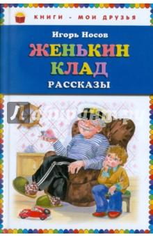 Женькин клад - Игорь Носов