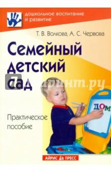 Семейный детский сад. Практическое пособие