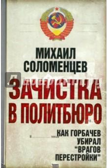 Зачистка в Политбюро. Как Горбачев убирал врагов перестройки - Михаил Соломенцев
