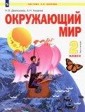 Дмитриева, Казаков: Окружающий мир. 2 класс. Учебник в 2х частях. Часть 2. ФГОС