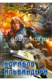 Корабль Альвандера - Сергей Садов