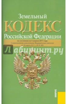 Земельный кодекс РФ по состоянию на 05.04.11