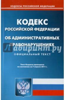 Кодекс Российской Федерации об административных правонарушениях по состоянию на 07.04.11