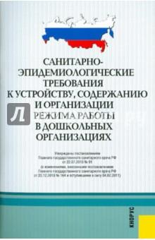 Санитарно-эпидемиологические требования к устройству, содержанию и организации режима работы в ДОУ