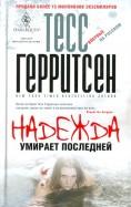 Тесс Герритсен - Надежда умирает последней обложка книги