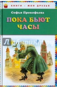 Пока бьют часы - Софья Прокофьева