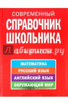 Современный справочник школьника: 1-4 классы - Курганов, Вакуленко, Панфилова, Ярох