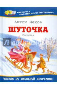 Шуточка. Рассказы - Антон Чехов
