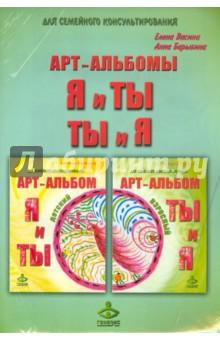 Я и Ты и Ты и Я Арт-альбомы для семейного консультирования - Васина, Барыбина