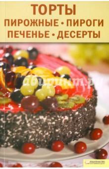 Торты, пирожные, пироги, печенья, десерты - Валентина Бугаенко