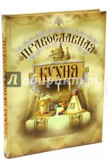 Купить Галина Поскребышева: Православная кухня ISBN: 978-5-373-03806-5