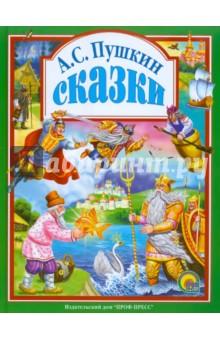 Купить Александр Пушкин: Сказки ISBN: 978-5-3780-4035-3