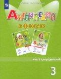 Быкова, Поспелова: Английский в фокусе. 3 класс. Книга для родителей. Пособие для общеобразовательных учреждений