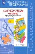 Климанова, Бойкина: Литературное чтение. Рабочие программы. Предметная линия учебников