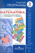 Математика. 1 класс. Учебник. В 2-х частях. ФГОС - Дорофеев, Миракова, Бука