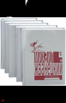 Собрание произведений в 5-и томах - Михаил Жванецкий