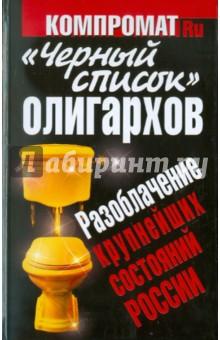 Черный список олигархов. Разоблачение крупнейших состояний России
