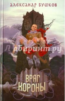 Враг Короны - Александр Бушков