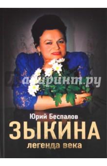 Зыкина. Легенда века - Юрий Беспалов