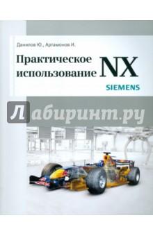 Практическое использование NX - Данилов, Артамонов