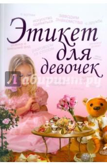 Этикет для девочек - Ирина Монахова