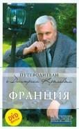 Крылов, Бетаки, Кассель: Франция: путеводитель (+DVD)