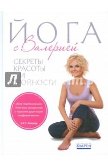 Йога с Валерией (+ плакат) - Валерия