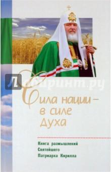 Сила нации - в силе духа. Книга размышлений Святейшего Патриарха Кирилла