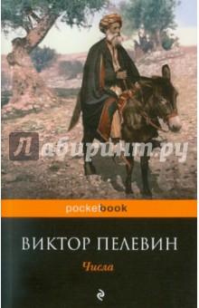 Купить Виктор Пелевин: Числа ISBN: 978-5-699-48385-3